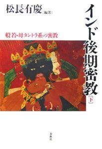インド後期密教 般若・母タントラ系の密教