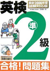 英検準2級合格!問題集 CD付 2006