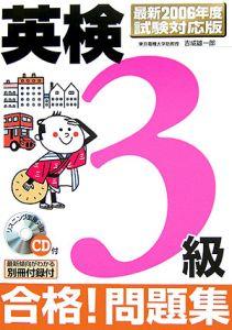 英検3級合格!問題集 CD付 2006