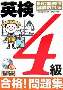 英検4級合格!問題集 CD付 2006