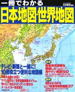 一冊でわかる日本地図・世界地図 2006