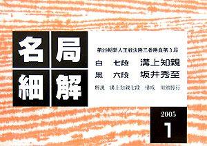 囲碁 名局細解 2005 12冊セット