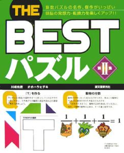 The bestパズル