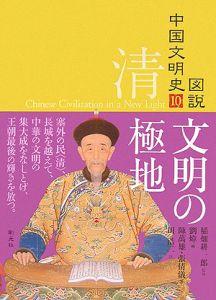 図説・中国文明史 清 文明の極地