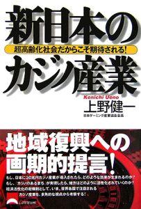 『新日本のカジノ産業』上野健一