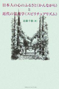 日本人の心のふるさと《かんながら》と近代の霊魂学《スピリチュアリズム》