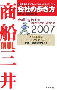 商船三井 2007