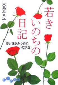 若きいのちの日記 「愛と死をみつめて」の記録