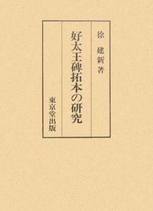 好太王碑拓本の研究