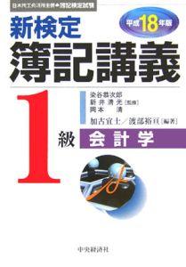 新検定簿記講義 1級 会計学 平成18年