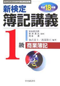 新検定簿記講義 1級 商業簿記 平成18年