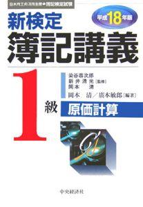 新検定 簿記講義 1級 原価計算 平成18年