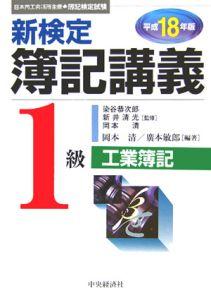 新検定 簿記講義 1級 工業簿記 平成18年