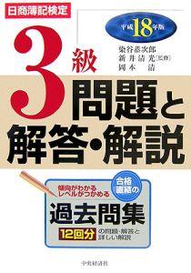 日商簿記検定3級問題と解答・解説 平成18年