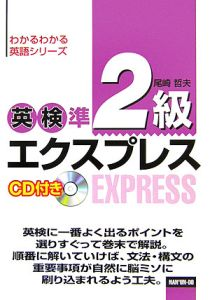 英検準2級エクスプレス CD付