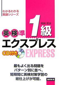 英検準1級エクスプレス CD付