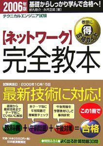 テクニカルエンジニア試験 【ネットワーク】完全教本 2006