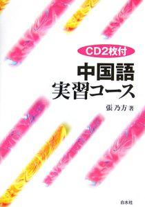 中国語実習コース