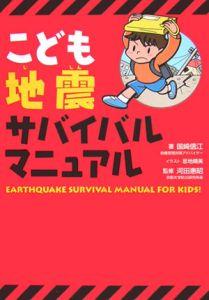 『こども地震サバイバルマニュアル』河田惠昭