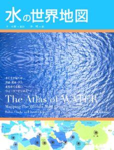 水の世界地図