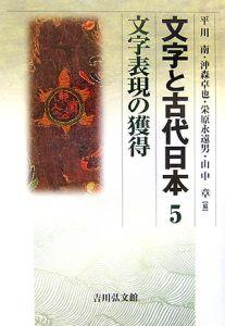 文字と古代日本 文字表現の獲得