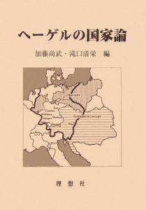 ヘーゲルの国家論