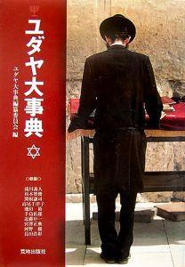 ユダヤ大事典