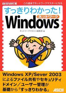 『すっきりわかった!Windowsネットワーク』ネットワークマガジン編集部