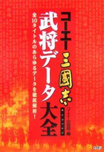 『コーエー三國志 武将データ大全』コーエー出版部