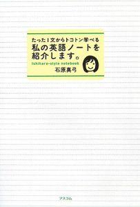 私の英語ノートを紹介します。