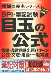 SPI・筆記試験目玉の公式 2007