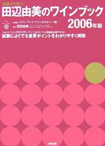 基礎から学ぶ田辺由美のワインブック 2006
