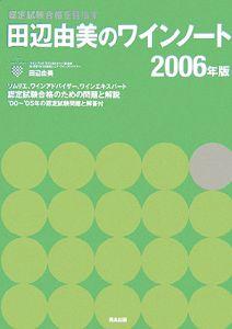 田辺由美のワインノート 2006