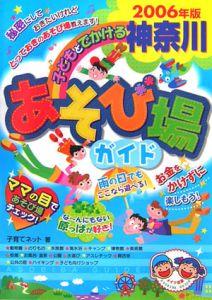 子どもとでかける神奈川あそび場ガイド 2006