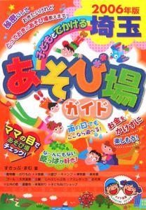 子どもとでかける埼玉あそび場ガイド 2006