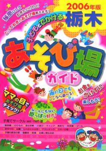 子どもとでかける栃木あそび場ガイド 2006
