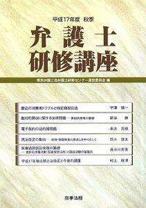 弁護士研修講座 平成17年秋