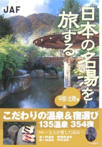 日本の名湯を旅する 中部北陸編