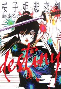 DESTINY 桜子姫悲恋剣