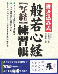 書き込み式般若心経「写経」練習帳