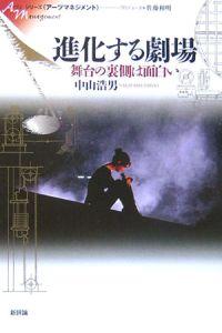 中山浩男『進化する劇場 舞台の裏側は面白い』