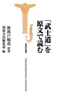 『「武士道」を原文で読む』リチャ-ド・カメリアン