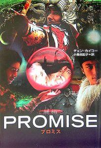 『PROMISE』チェン・カイコー