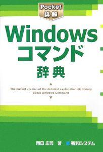 Windowsコマンド辞典