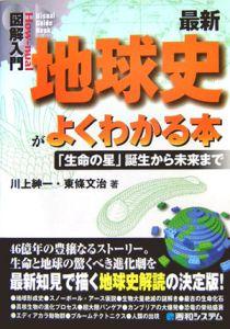 『最新 地球史がよくわかる本 図解入門How-nual Visual Guide Book』川上紳一