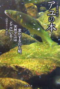 ここまでわかったアユの本 変化する川と鮎、天然アユはどこにいる?