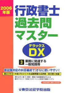 行政書士 過去問マスターDX 業務に関連する一般知識等 2006