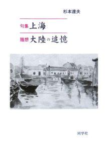杉本達夫『句集上海 大陸の追憶』