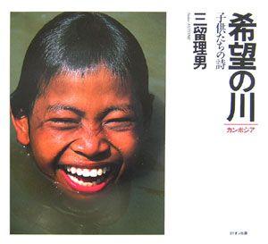 『カンボジア 希望の川-子供たちの詩-』三留理男