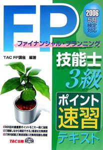 FP技能士3級ポイント速習テキスト 2006.5